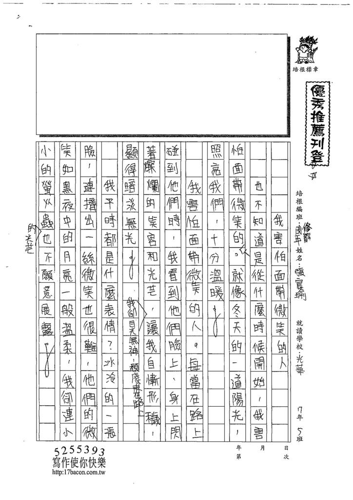 108L04張宸瑜 (1).jpg