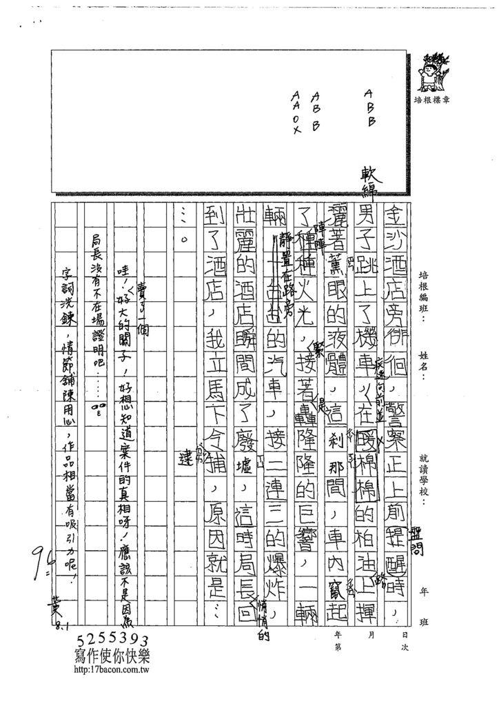 108V03林泓豫 (3).jpg