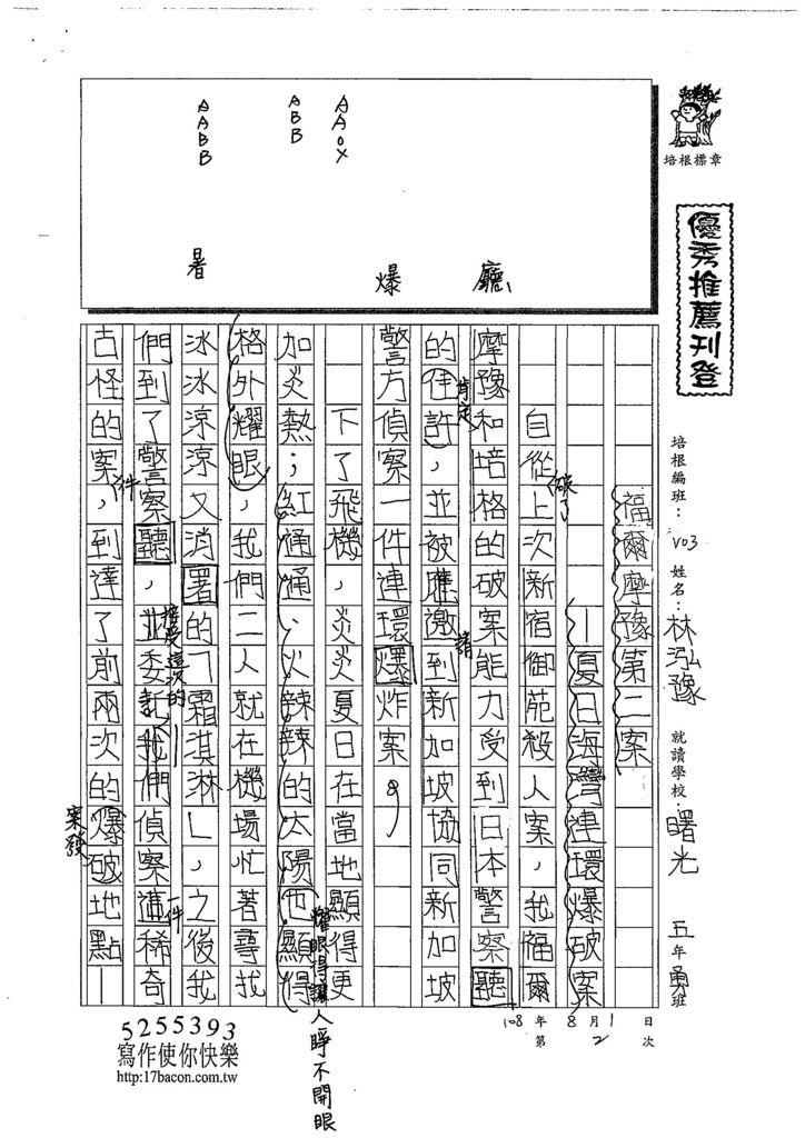 108V03林泓豫 (1).jpg