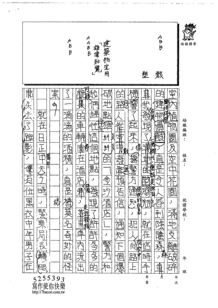 108V03林泓豫 (2).jpg