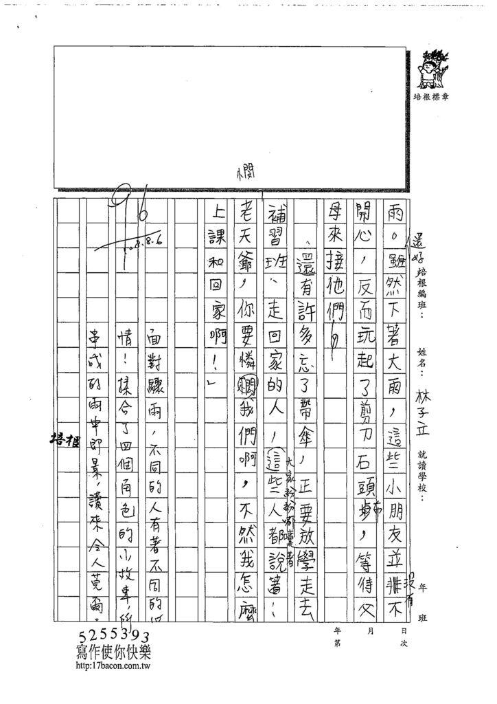 108V03林子立 (2).jpg