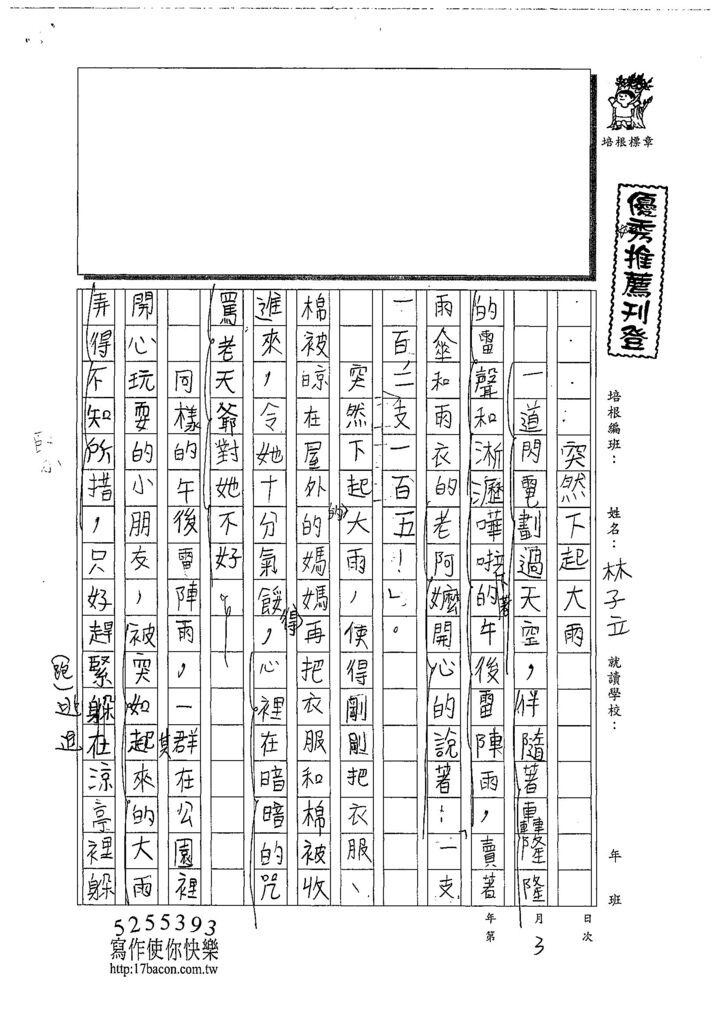 108V03林子立 (1).jpg