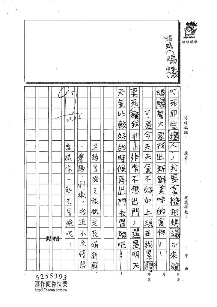 108RW03何孟欣 (2).jpg