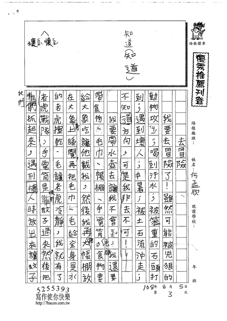108RW03何孟欣 (1).jpg