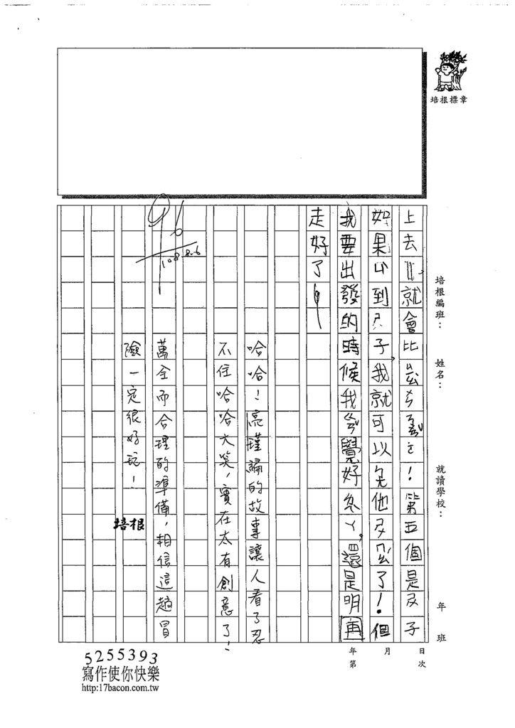 108RW03陳亮瑾 (2).jpg