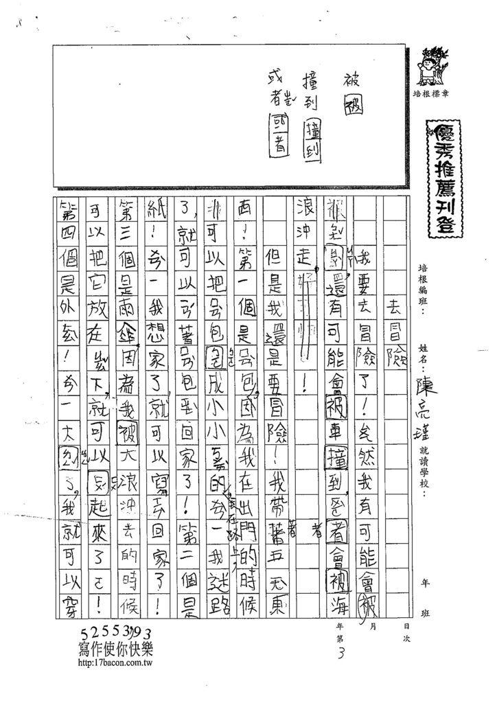 108RW03陳亮瑾 (1).jpg