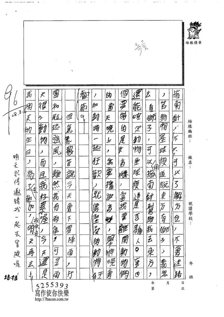 108RW03鄭世懋 (2).jpg