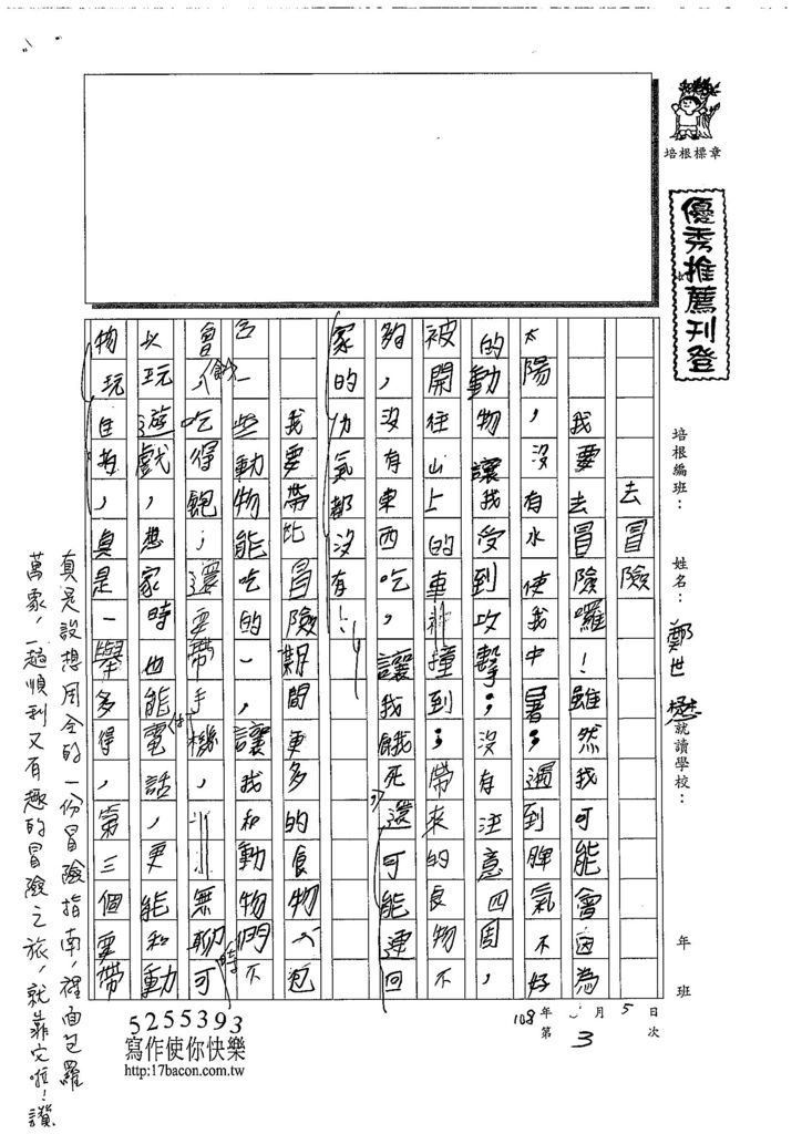 108RW03鄭世懋 (1).jpg