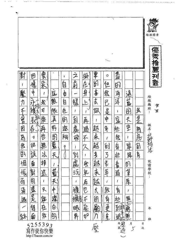 108L05蘇均浩 (1).jpg