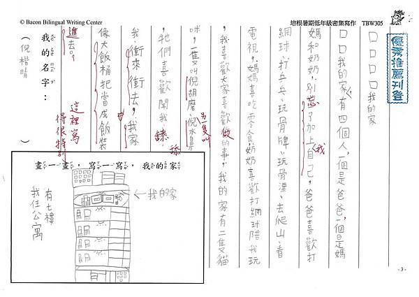 108TBW305倪楷晴 (1).jpg