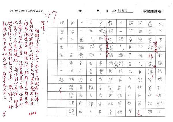 108TBW305倪楷晴 (2).jpg