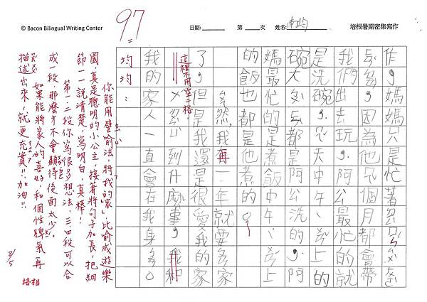 108TBW305陳南均 (2).jpg