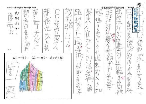 108TBW305陳南均 (1).jpg