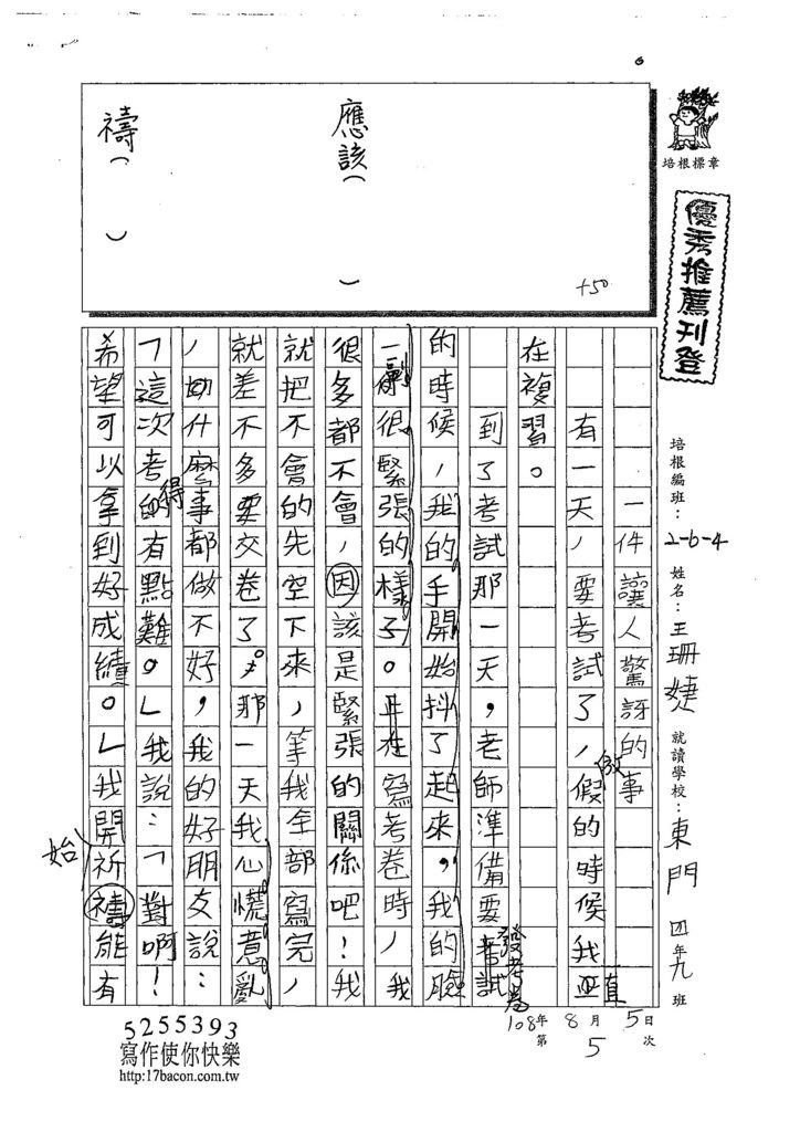 108TMW305王珊婕 (1).jpg