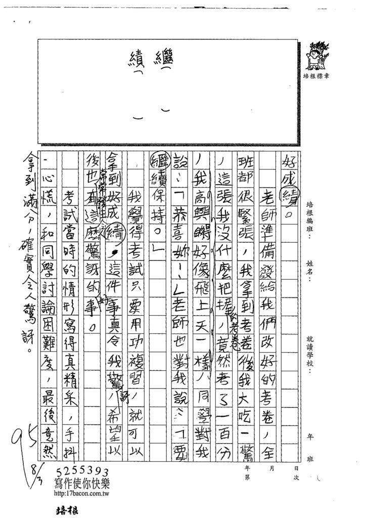 108TMW305王珊婕 (2).jpg