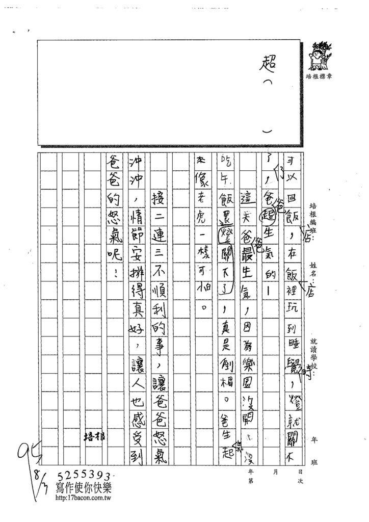 108TMW305何宇庭 (2).jpg
