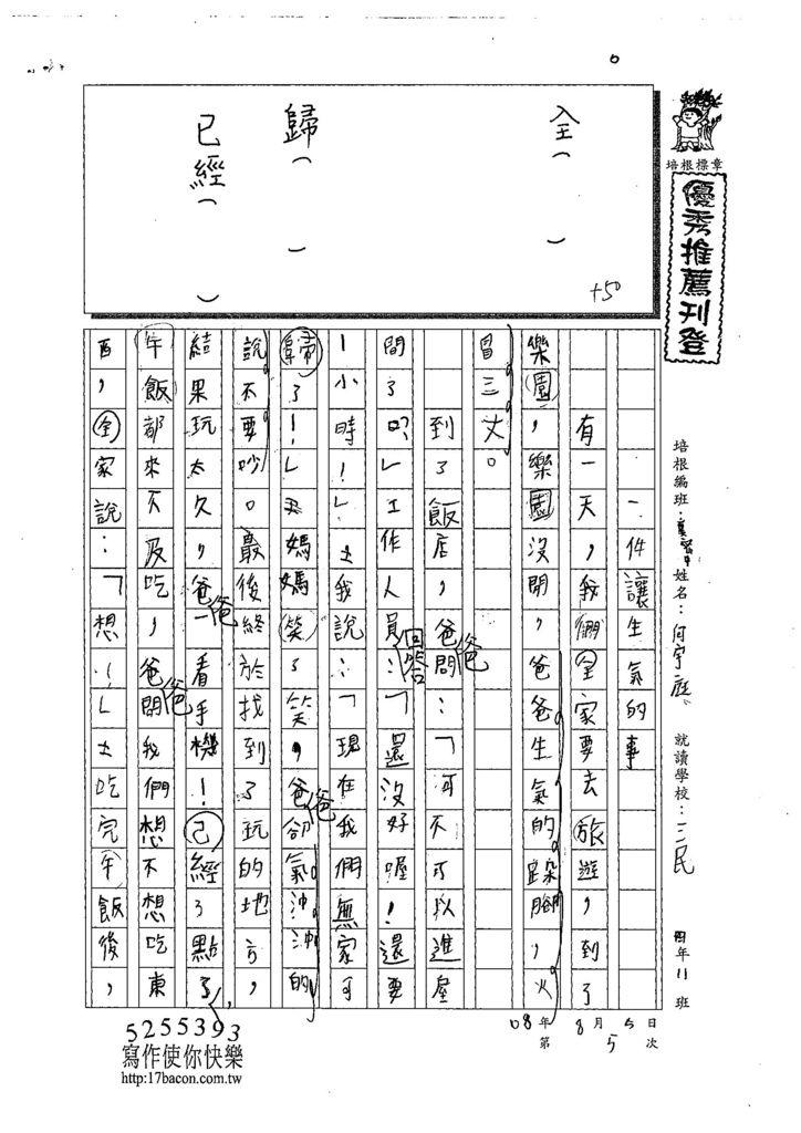 108TMW305何宇庭 (1).jpg
