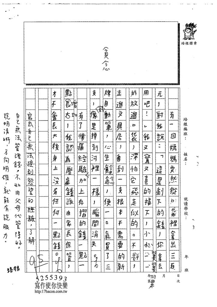 108TSW305邱奕睿 (2).jpg