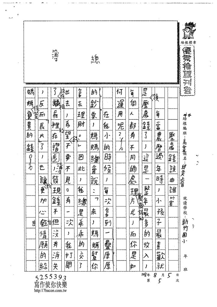 108TSW305邱奕睿 (1).jpg