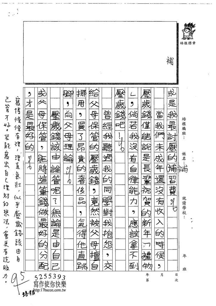 108TSW305陳柚慈 (2).jpg