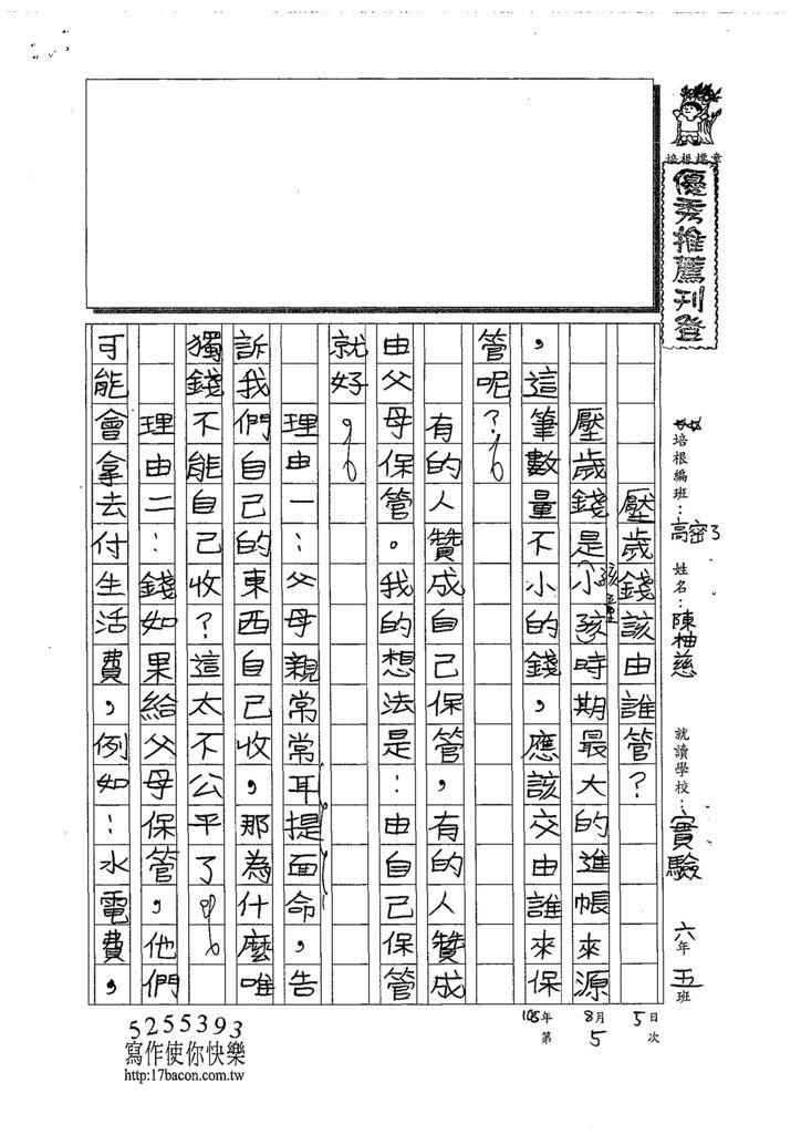 108TSW305陳柚慈 (1).jpg