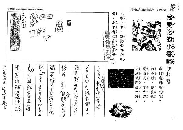 108TBW306倪楷晴 (1).jpg