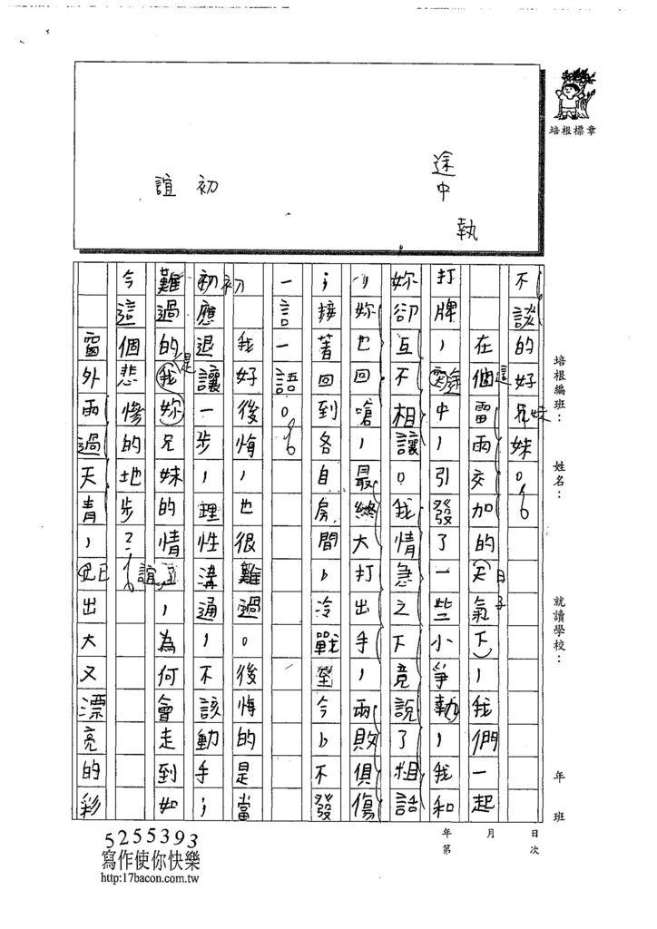 108TSW306邱奕睿 (2).jpg