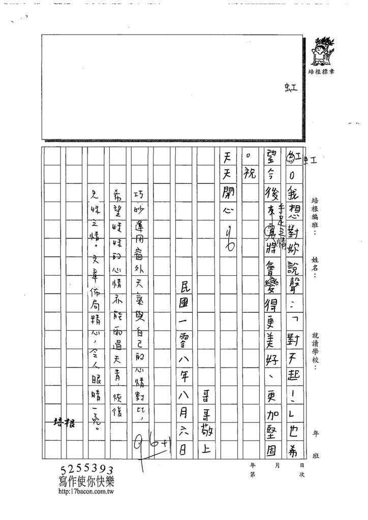 108TSW306邱奕睿 (3).jpg