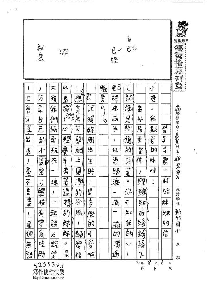 108TSW306邱奕睿 (1).jpg