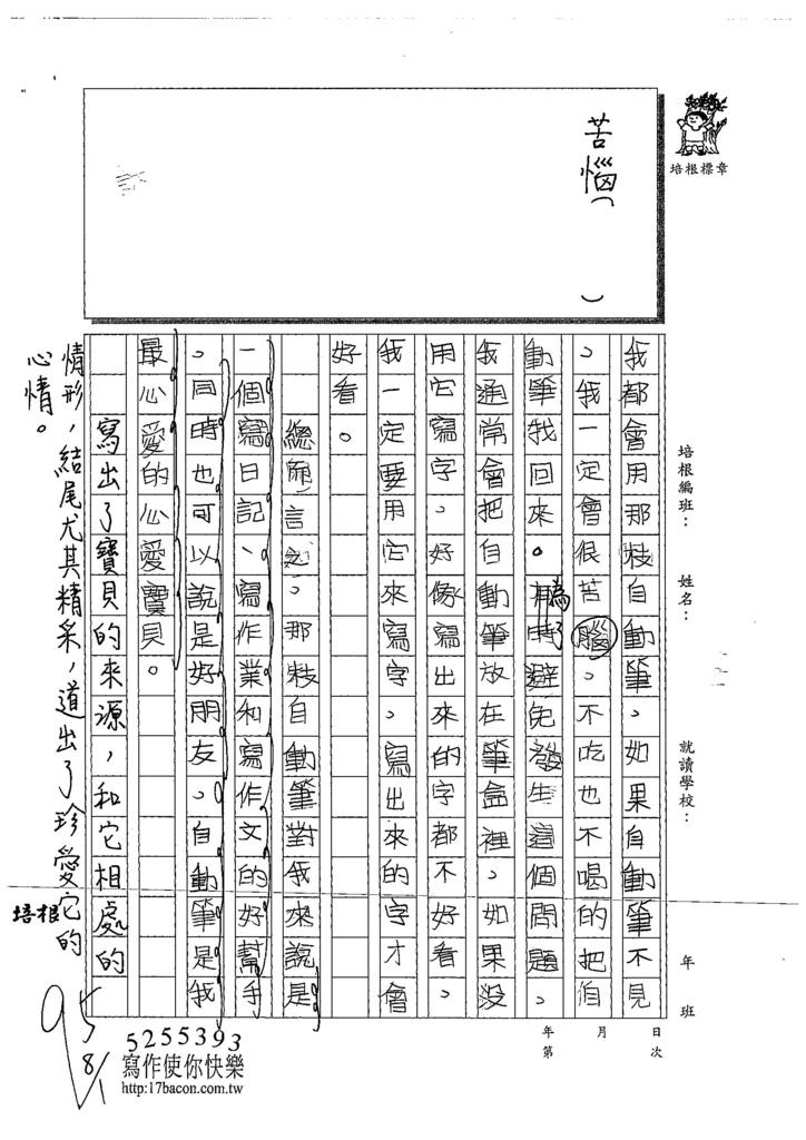 108W4108林靈 (2).jpg