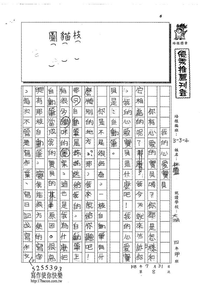 108W4108林靈 (1).jpg