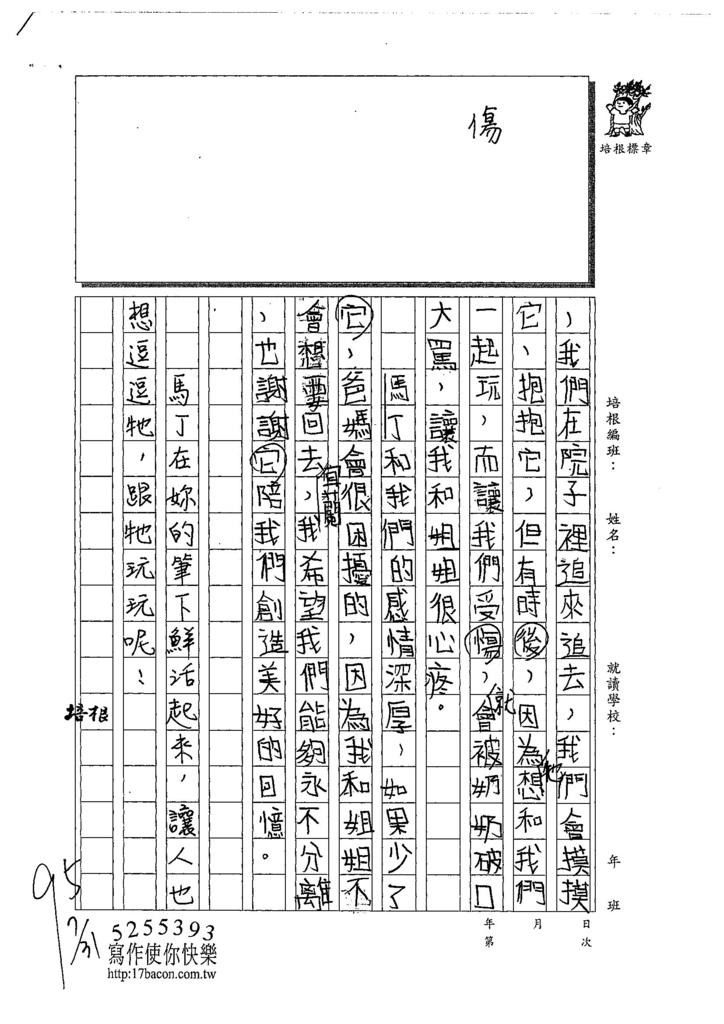108W4108莊采璇 (2).jpg