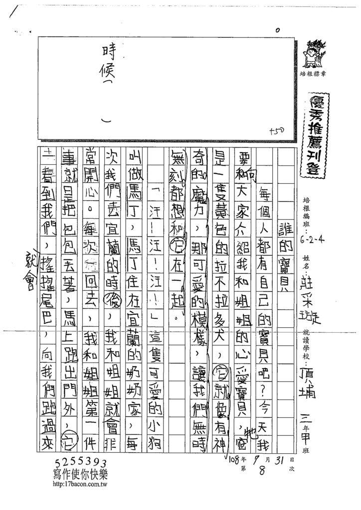 108W4108莊采璇 (1).jpg