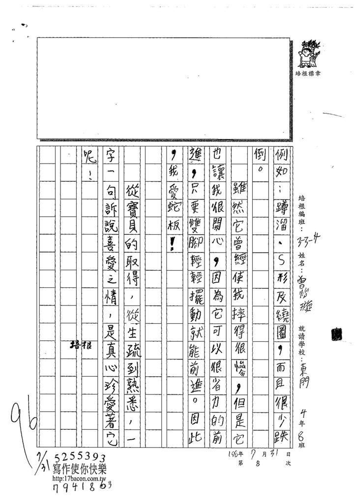 108W4108曾怡璇 (2).jpg