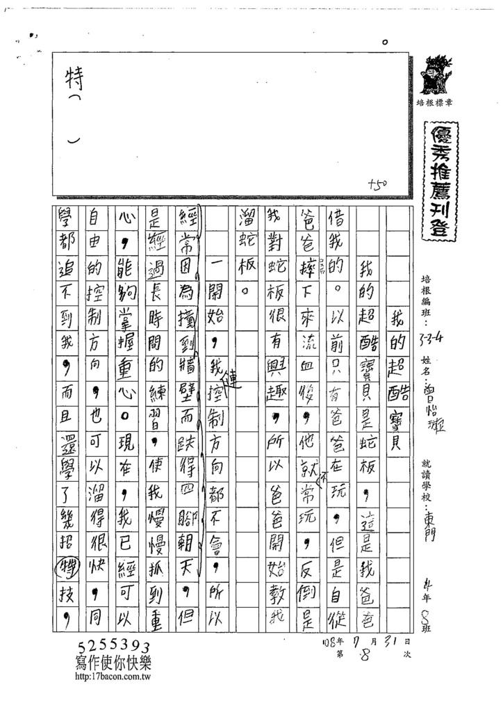 108W4108曾怡璇 (1).jpg