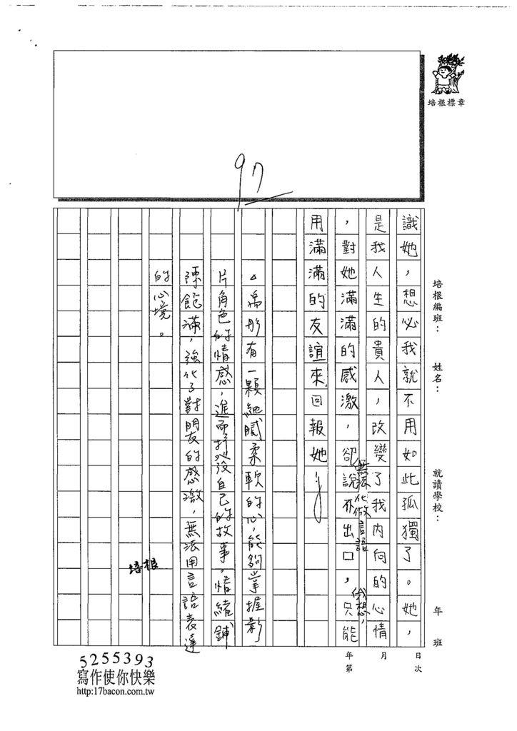 108W5108林禹彤 (3).jpg