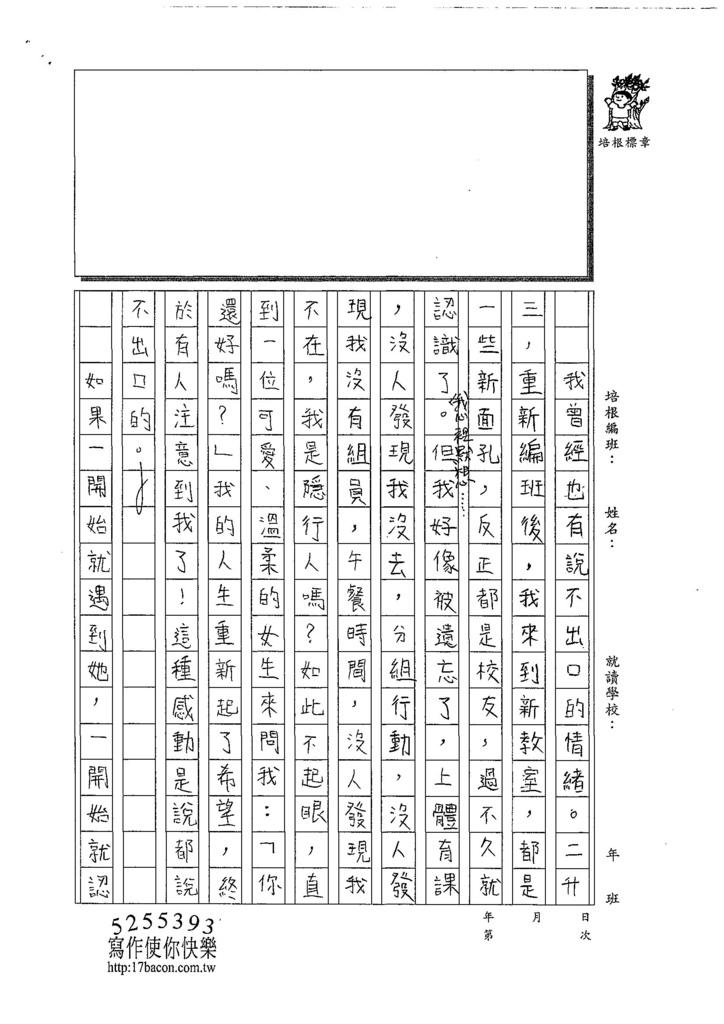 108W5108林禹彤 (2).jpg