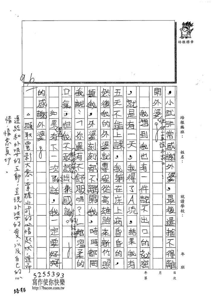 108W5108張倢睿 (2).jpg