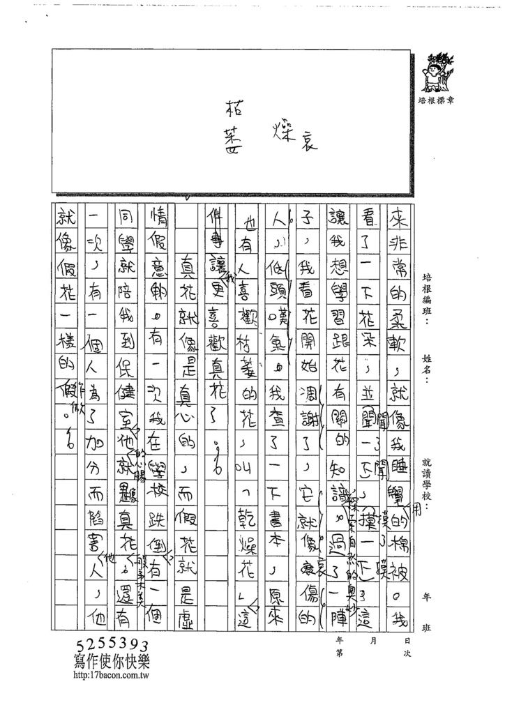 108W6108郭力安 (2).jpg