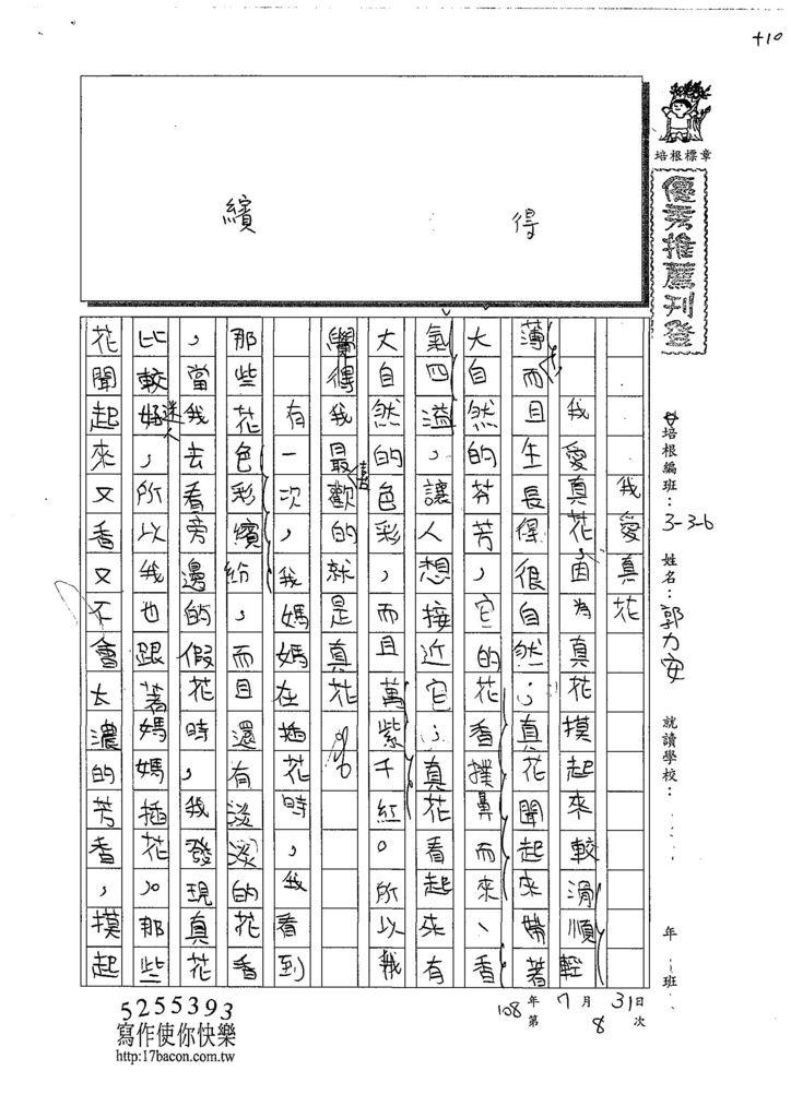 108W6108郭力安 (1).jpg
