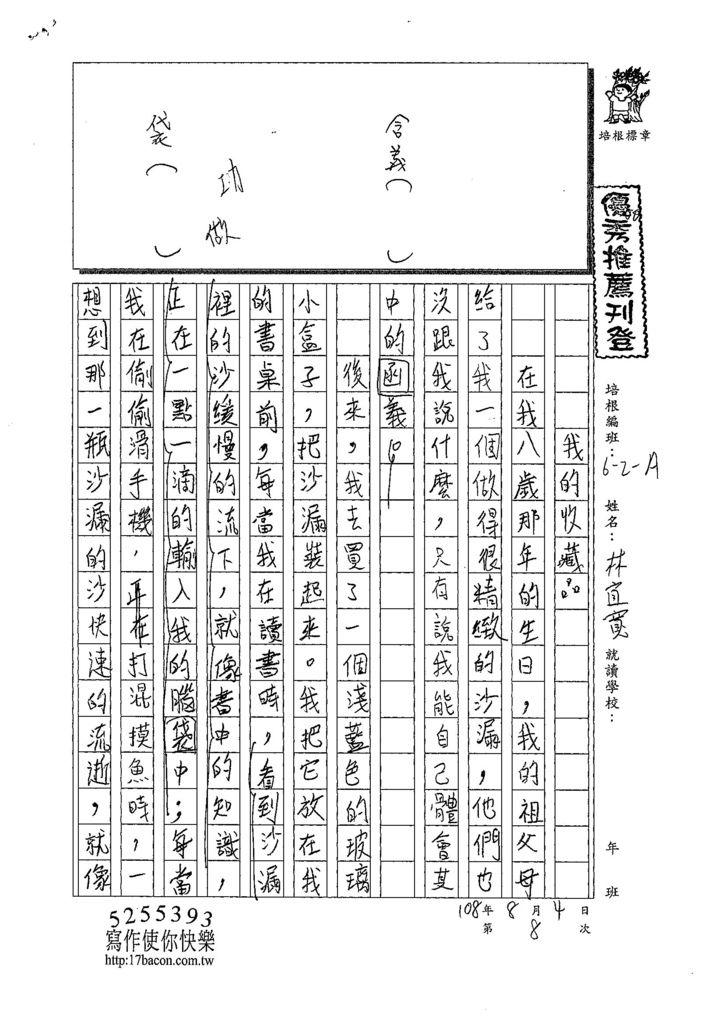 108WA108林宜寬 (1).jpg