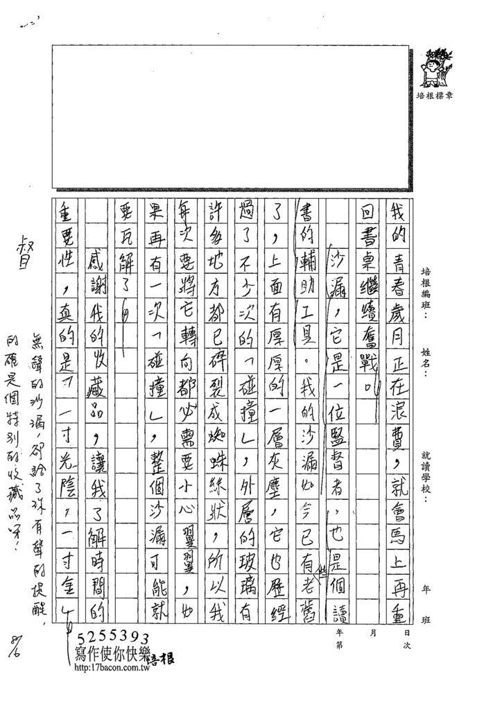 108WA108林宜寬 (2).jpg