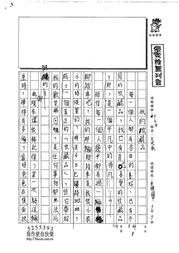 108WA108王定康 (1).jpg