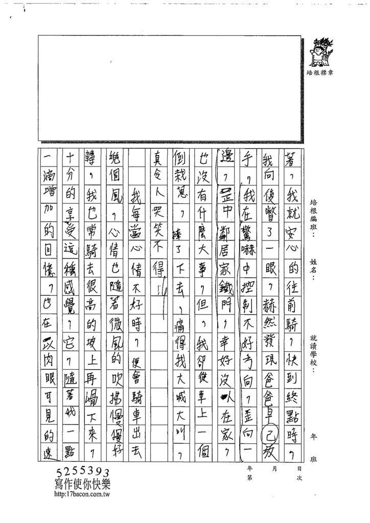 108WA108王定康 (2).jpg