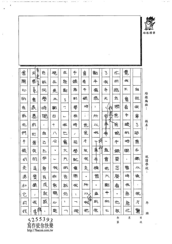 108WA108黃奕甯 (2).jpg