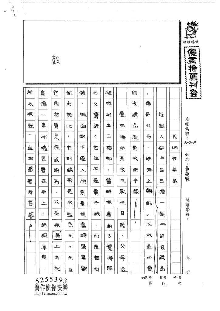 108WA108黃奕甯 (1).jpg