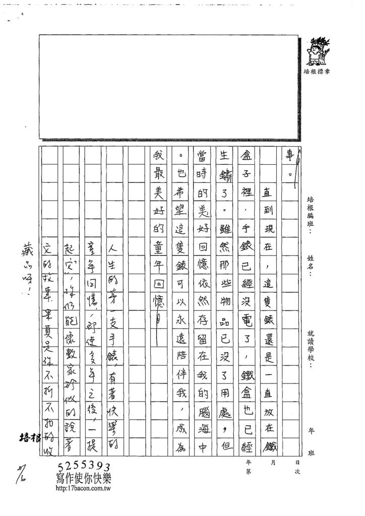 108WA108黃奕甯 (3).jpg