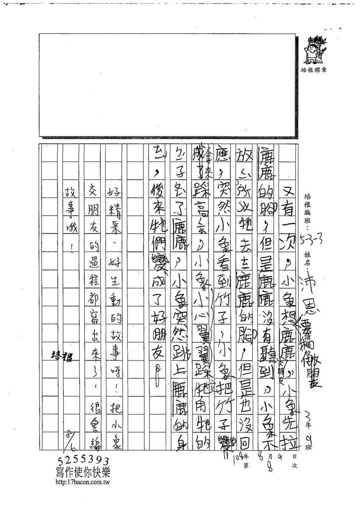 108W3108李沛恩 (2).jpg