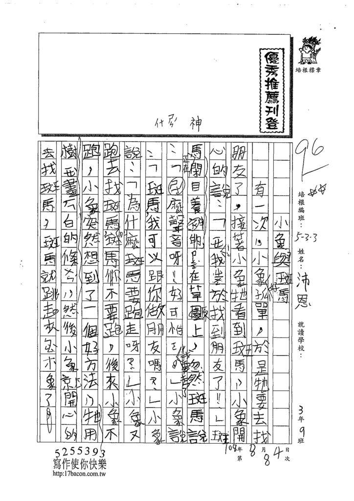 108W3108李沛恩 (1).jpg