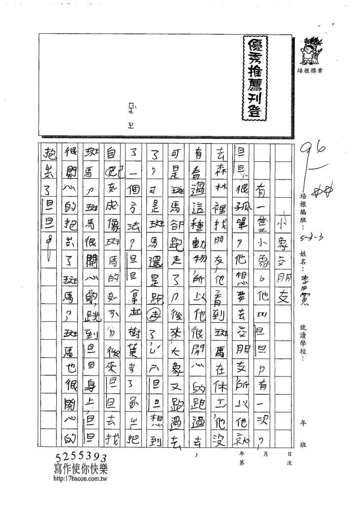 108W3108李威憲 (1).jpg